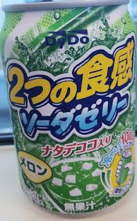 自動販売機 メロンソーダ ゼリー ナタデココ ソーダゼリー 2つの食感