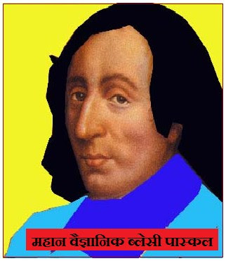 ब्लेसी पास्कल का जीवन परिचय | Introduction to the life of Blaise Pascal