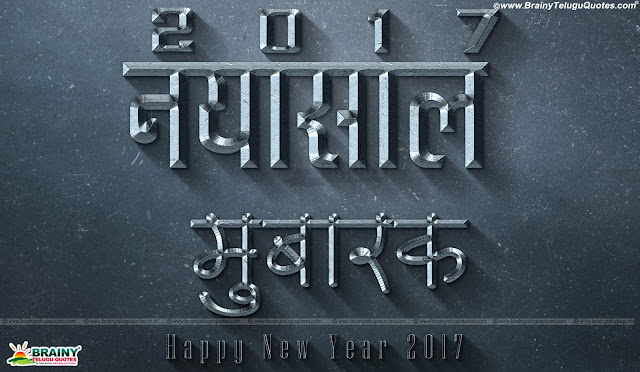 Happy New Year in Hindi, Hindi shayari, Best Hindi Naya saal Shayari, Hindi Greetings