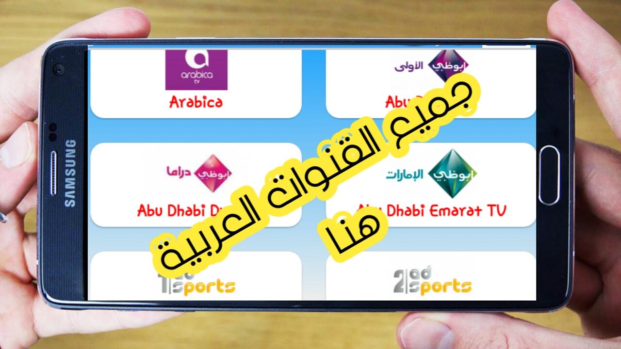 تطبيق عربي رهيب لمشاهدة القنوات العربية بالمجان