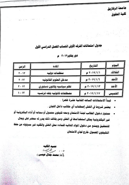 بالصور جدول امتحانات كلية الحقوق جامعة الزقازيق الفصل الدراسي الاول 2018-2019