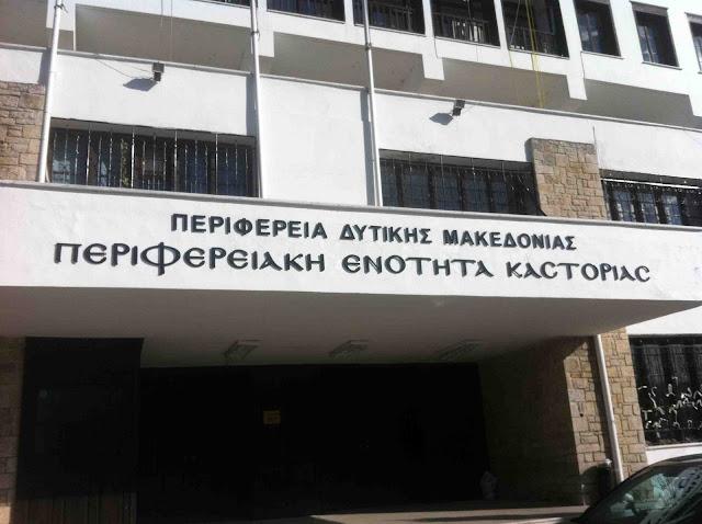 Έντάξεις έργων συνολικού προϋπολογισμού 20.948.000€ στο ΕΣΠΑ για την Π.Ε. Καστοριάς