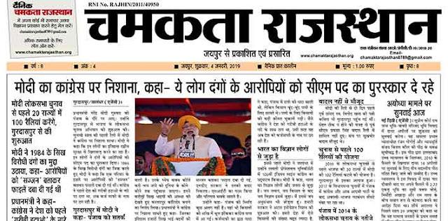 दैनिक चमकता राजस्थान 4 जनवरी 2019 ई-न्यूज़ पेपर
