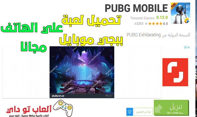 تحميل وتنزيل لعبة Pubg Mobile للاندرويد برابط مباشر 2019