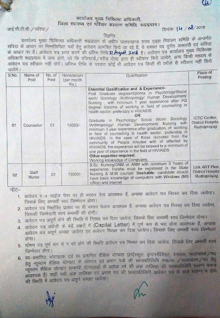 UKHFWS / Counsellor, Staff Nurse – 2 Posts ANM/ GNM/ Any Degree, PG Degree/ Diploma -  last date---31-08-2018