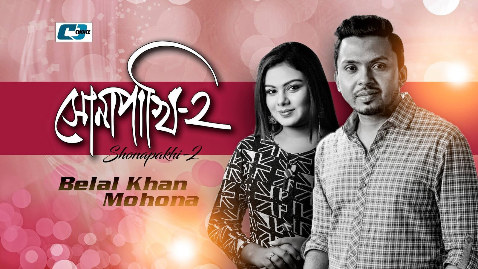 bangla new movie song 2016 download