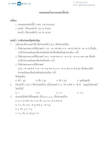 เรียนคณิตศาสตร์ที่บ้าน จ.ภูเก็ต เกาะแก้ว กะทู้ ป่าตอง ราไวย์ ถลาง ฉลอง