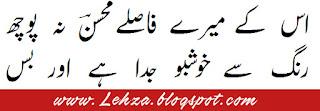 Us Ke Mere Fasle Mohsin Na Poch Rang Se Khushbo Juda Hai Aur Bus