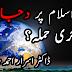 Aalam e Islam Per Dajjaliat Ka Aakhari Hamla by Dr. Israr Ahmed | عالم اسلام پر دجالیت کا آخری حملہ