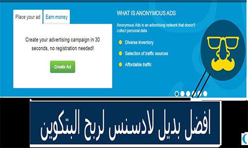 شرح موقع a-ads افضل بديل لادسنس لربح البتكوين