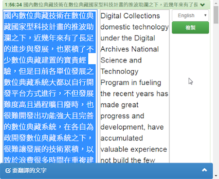 1:56:34 FINS SIE RES IBER DHEA BORER T世排#桂東T省ˇ Digital C lections English ˇ domestic techn ogy En under the Digital Archives National Science and Techn ogy Program in fueling K the recent years has made great progress and development, have accumulated valuable experience not build the few