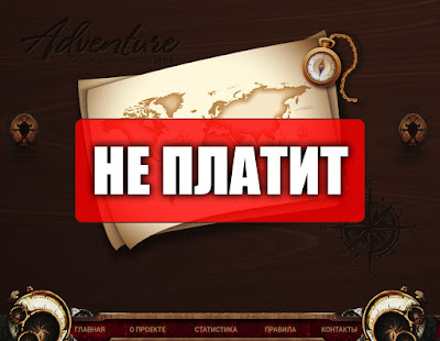 Скриншоты выплат с игры adventure-game.biz