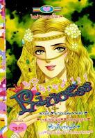 ขายการ์ตูนออนไลน์ การ์ตูน Princess เล่ม 121