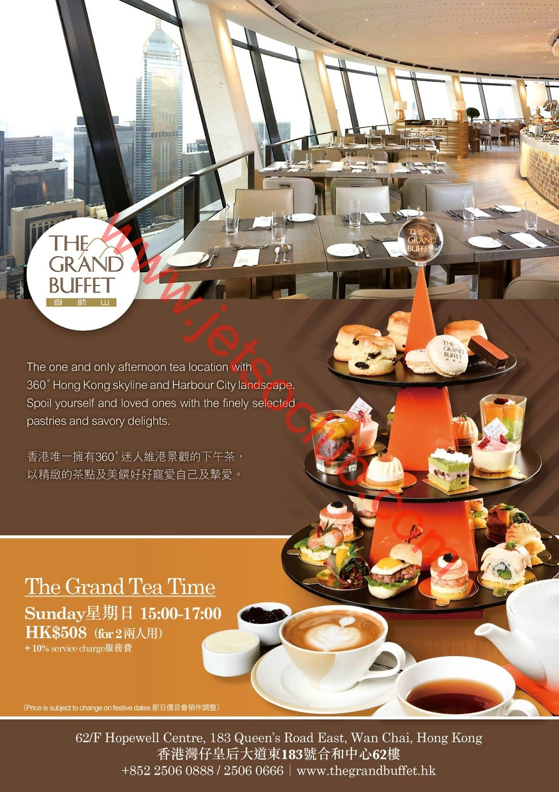 The Grand Buffet「自助山」:推出全新「The Grand Tea Time」(3/4起)/ 4月及5月份自助餐價目及時間表 ( Jetso Club 著數 ...