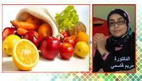 التغذية الصحية خلال فترة الاستعداد للامتحان مع الدكتورة مريم قاسمي