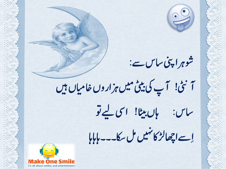 Top 20 Latest Very Funny Jokes In Urdu Punjabi And Roman Urdu