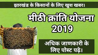 Mithi kranti yojana by jharakhand goverment 2019