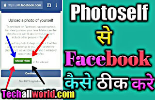 Photo self se facebook ko kaise thik kare