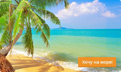 Какие пляжи подходят вам лучше всего? Обзор пляжей популярных курортов