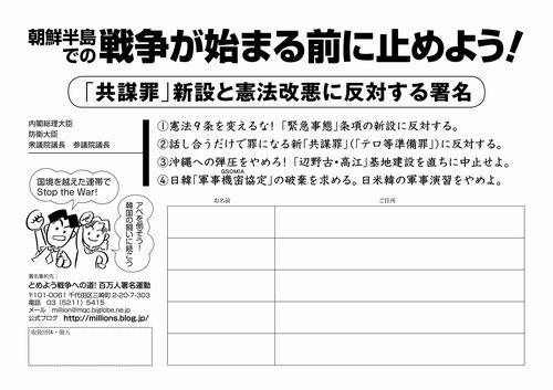 http://millions.blog.jp/syomei2017.pdf