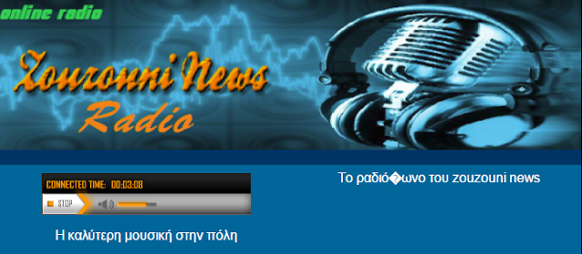 zouzouni news radio !!!! Στον αέρα