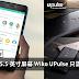最浪漫【法国品牌】手机 Wiko UPulse 来到大马了!13MP + 5.5 英寸屏幕只需RM799!