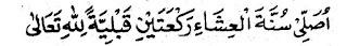 Bacaan Niat Sholat Sunnah Qabliyyah (Sebelum) Sholat Isya