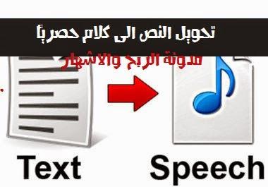طريقة تحويل النصوص الى صوت mp3