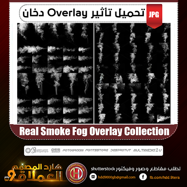 تحميل Overlay دخان - Real Smoke Fog Overlay Collection