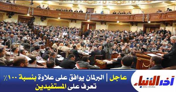 البرلمان يوافق على علاوة بنسبة 100% من أول جلسة والمعلمين خلال ثلاث سنوات