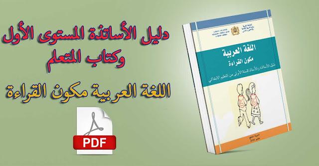 القراءة من أجل النجاح - دليل الأستاذ وكتاب التلميذ pdf