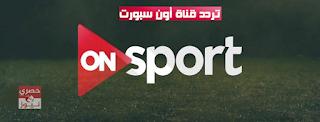 تردد قناة اون سبورت on sport 2018 على النايل سات لمشاهدة مباريات الدوري المصري