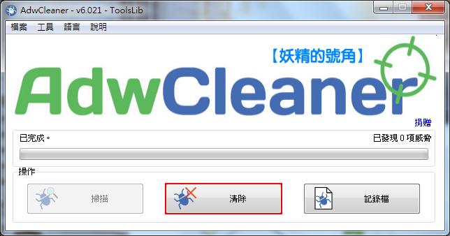 Image%2B018 - AdwCleaner - 一鍵移除首頁綁架、瀏覽器跳出的廣告