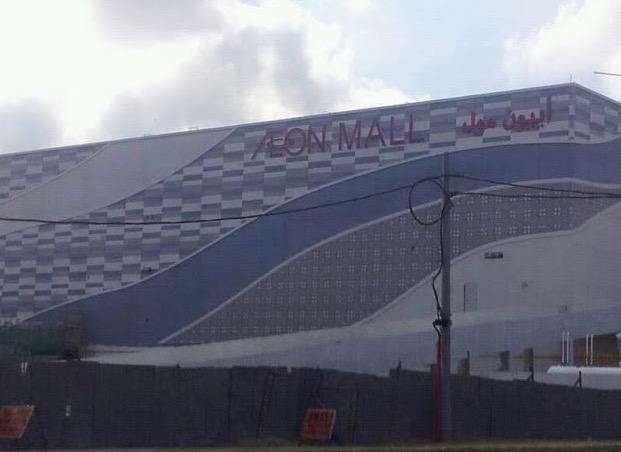 Wajib Patuh Syariah, Syarikat Panggung Wayang Tarik Diri Dari Eon Mall Kota Bharu