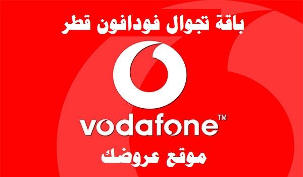 شرح الإشتراك في باقة تجوال فودافون قطر 2018