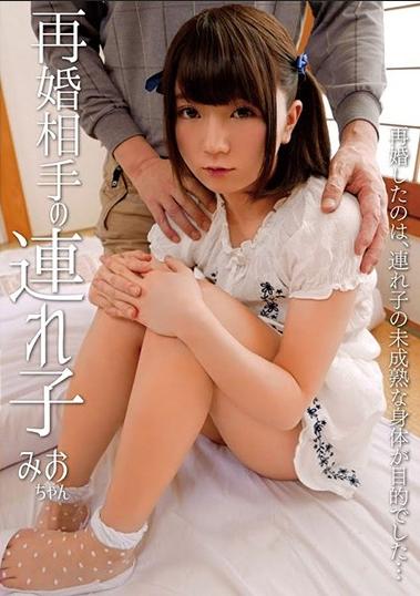 SHIC-070 Remarried Partner Of Stepchildren Mio-chan Mio Shinozaki
