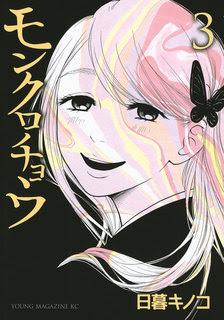 [日暮キノコ] モンクロチョウ 第01-03巻