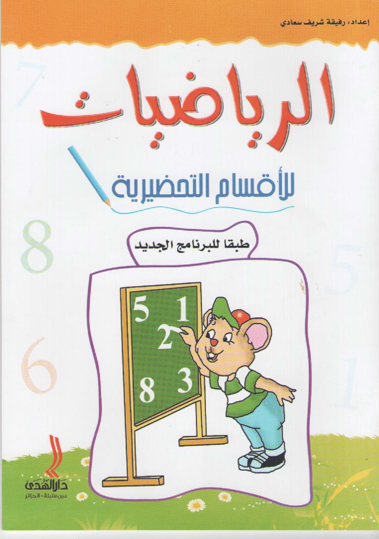 كتاب تعلم الأوردو pdf