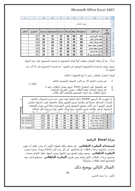 أساسيات برنامج اكسل Excel elebda3.net-5858-28.