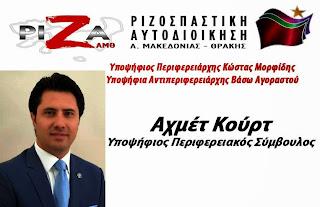Από την Τουρκική Ένωση Ξάνθης, στους Γκρίζους Λύκους και από εκεί …στο ΣΥΡΙΖΑ!