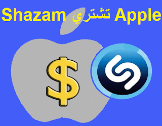 Apple تشتري Shazam وتوقف الإعلانات منه