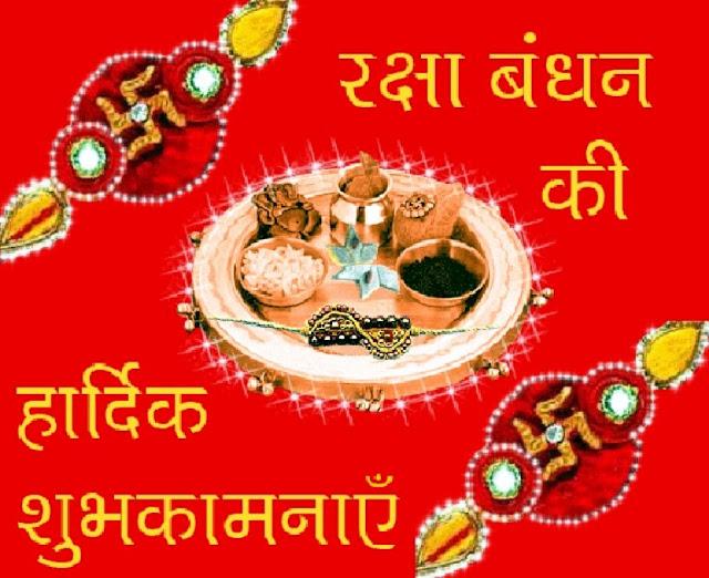 Best Rakhi SMS for Sisters