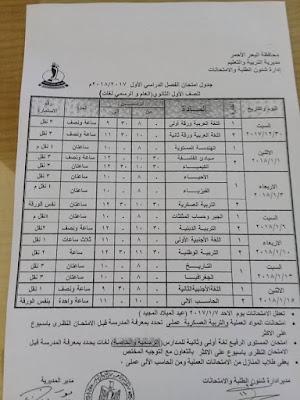 بالصور جدول إمتحانات الشهادة الابتدائى الترم الاول محافظة البحرالاحمر 2018