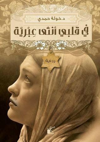 تحميل رواية فى قلبى أنثى عبرية
