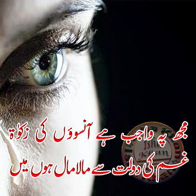 Sad Poetry | Poetry Sad Urdu | 2 Lines Poetry | Poetry Pics | Urdu Poetry World,, Dard Bhari Shayari In Hindi With Images, Dard love Shayari,Best Dard Shayari,Pyar Ka Dard Shayari