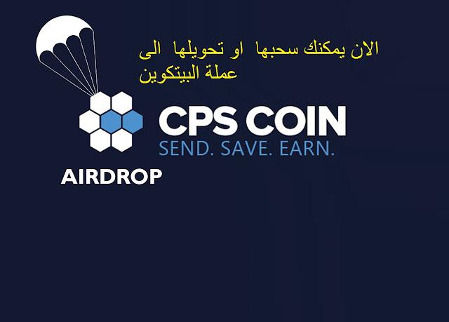 سحب عملة CPS من محفظة coinpayments وتحويلها لعملة btc