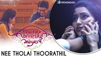 Nee Tholai Thoorathil – Lyric Video | Mangai Maanvizhi Ambugal | VNO, Arungopal
