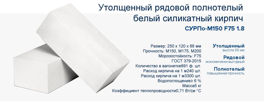 Утолщенный рядовой полнотелый белый силикатный кирпич