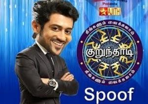 Neengalum Vellalam Oru Kodi | Ultimate Comedy | Vijay Tv Funny Spoof Video