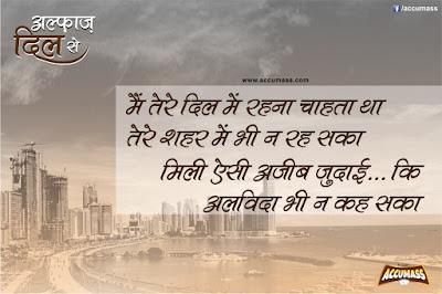 Alfaz Dil Se - Hindi Shayari